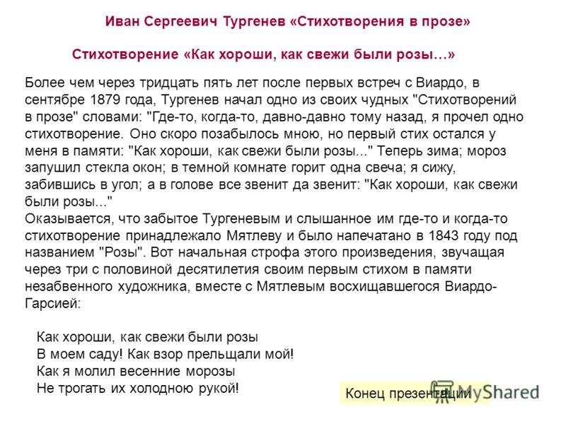 Тургенев Стихотворения В Прозе Презентация