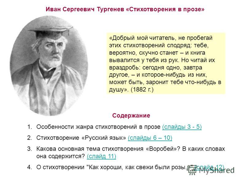 Русский язык стихотворение в прозе