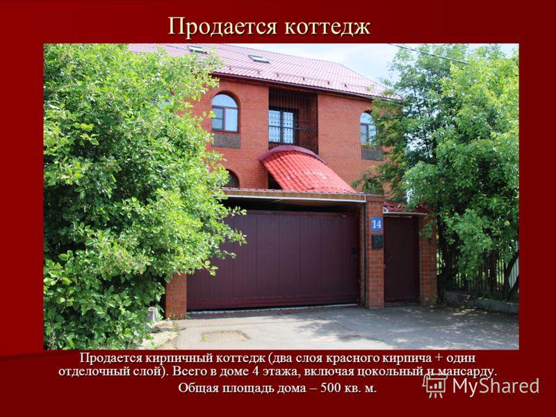 Продается кирпичный коттедж (два слоя красного кирпича + один отделочный слой). Всего в доме 4 этажа, включая цокольный и мансарду. Общая площадь дома – 500 кв. м. Продается коттедж
