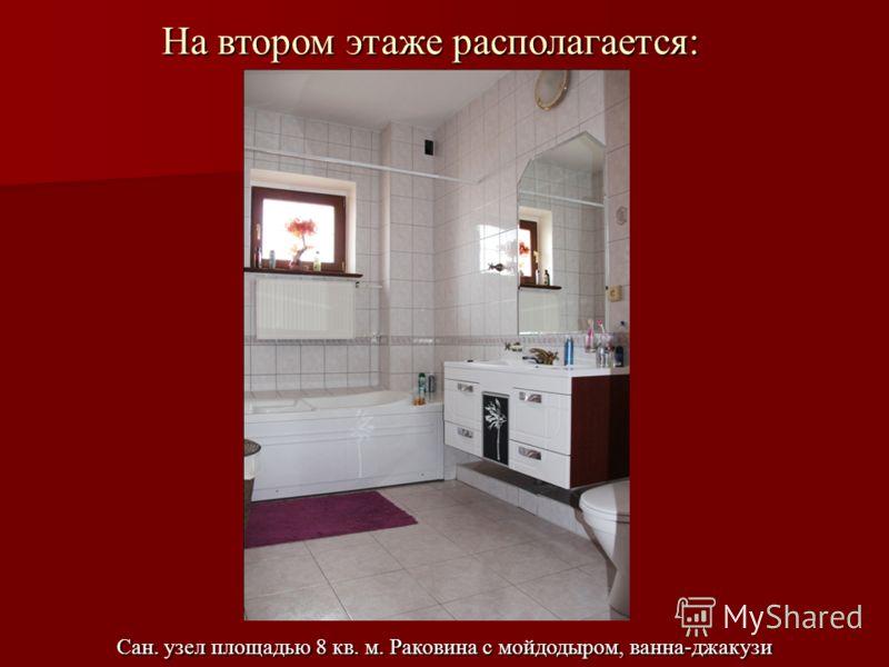 На втором этаже располагается: Сан. узел площадью 8 кв. м. Раковина с мойдодыром, ванна-джакузи