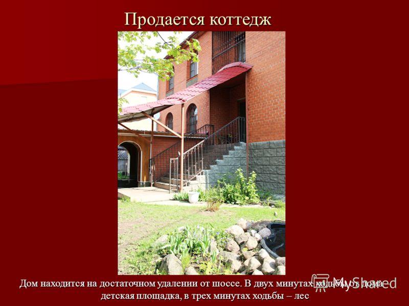 Продается коттедж Дом находится на достаточном удалении от шоссе. В двух минутах ходьбы от дома – детская площадка, в трех минутах ходьбы – лес