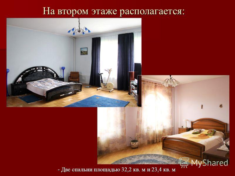 На втором этаже располагается: - Две спальни площадью 32,2 кв. м и 23,4 кв. м