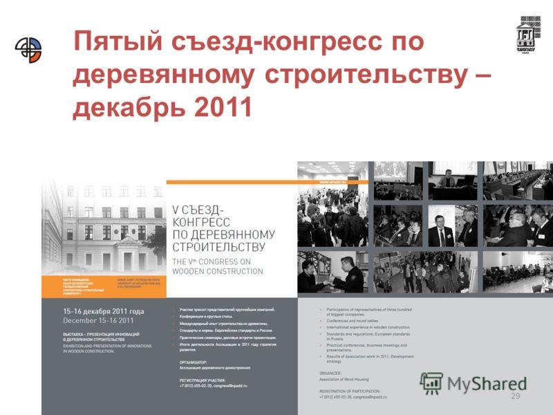 Пятый съезд-конгресс по деревянному строительству – декабрь 2011 29