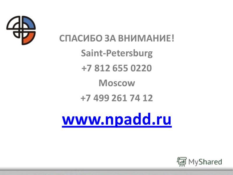СПАСИБО ЗА ВНИМАНИЕ! Saint-Petersburg +7 812 655 0220 Moscow +7 499 261 74 12 www.npadd.ru
