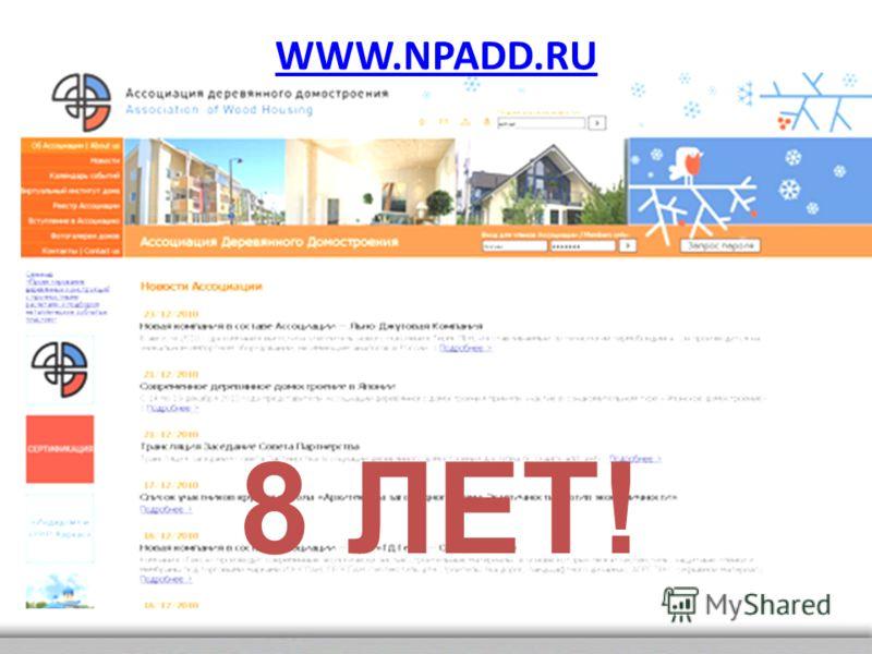WWW.NPADD.RU 8 ЛЕТ!
