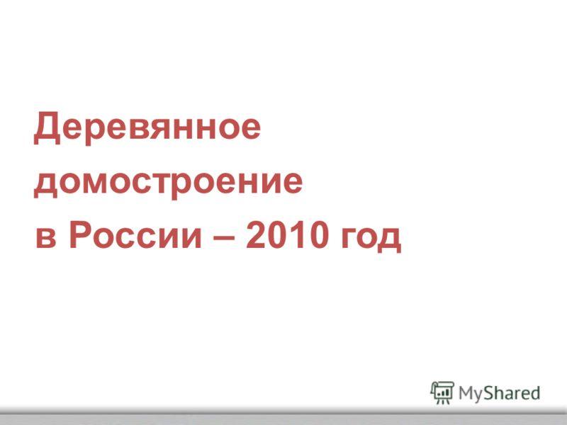 Деревянное домостроение в России – 2010 год