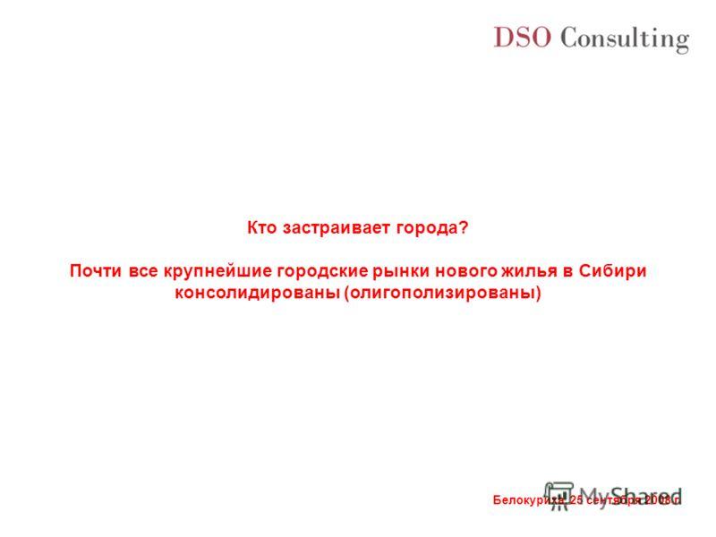Белокуриха, 25 сентября 2008 г. Кто застраивает города? Почти все крупнейшие городские рынки нового жилья в Сибири консолидированы (олигополизированы)