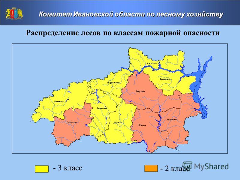 Распределение лесов по классам пожарной опасности - 3 класс - 2 класс Комитет Ивановской области по лесному хозяйству