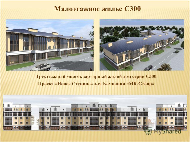 Малоэтажное жилье С300 Трехэтажный многоквартирный жилой дом серии С300 Проект «Новое Ступино» для Компании «MR-Group»