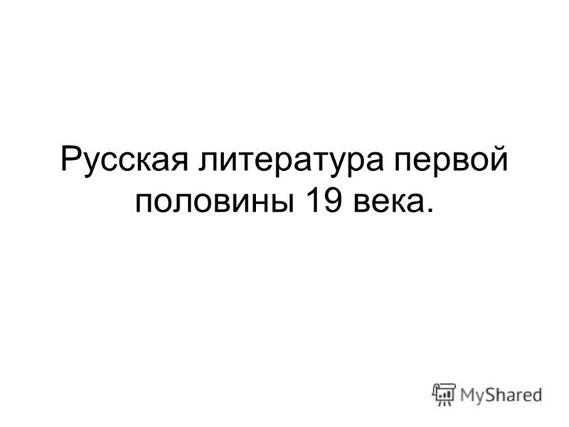 Русская литература первой половины 19 века.