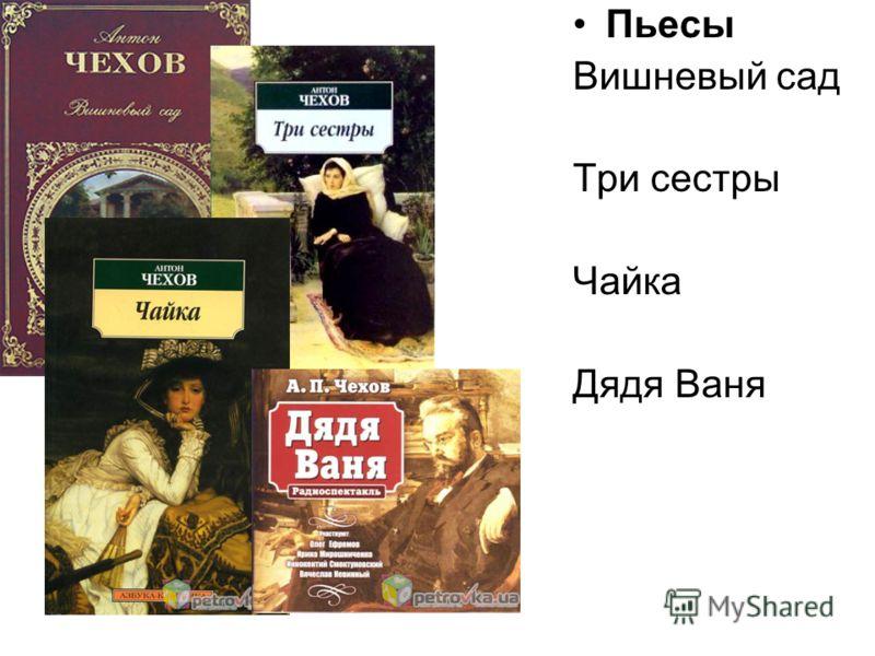 Пьесы Вишневый сад Три сестры Чайка Дядя Ваня