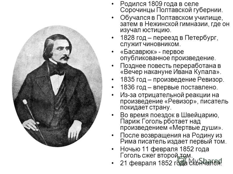 Родился 1809 года в селе Сорочинцы Полтавской губернии. Обучался в Полтавском училище, затем в Нежинской гимназии, где он изучал юстицию. 1828 год – переезд в Петербург, служит чиновником. «Басаврюк» - первое опубликованное произведение. Позднее пове