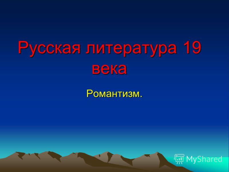 Русская литература 19 века Романтизм.