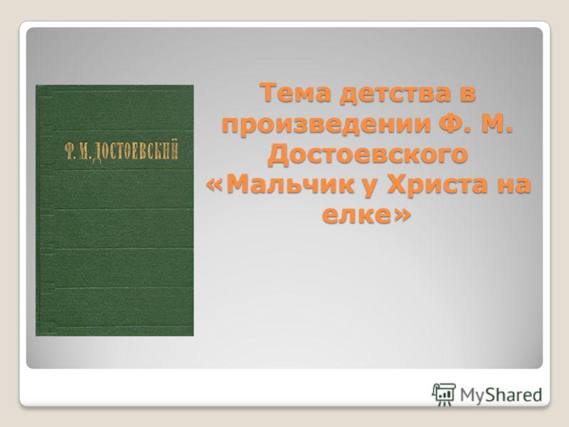 Тема детства в произведении Ф. М. Достоевского «Мальчик у Христа на елке»