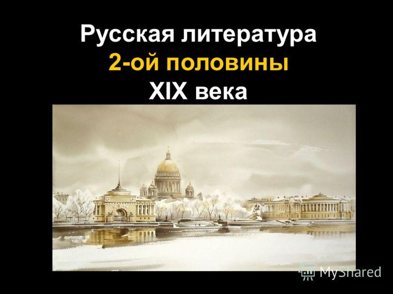 Русская литература 2-ой половины XIX века