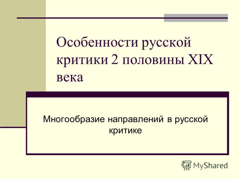 Особенности русской критики 2 половины XIX века Многообразие направлений в русской критике