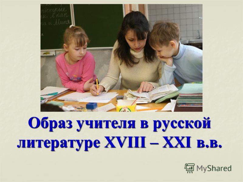 Образ учителя в русской литературе XVIII – XXI в.в.