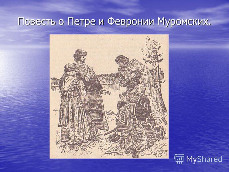 Повесть о Петре и Февронии Муромских.