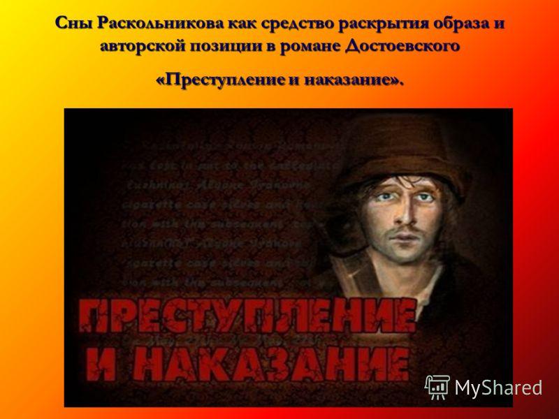 Сны Раскольникова как средство раскрытия образа и авторской позиции в романе Достоевского «Преступление и наказание».