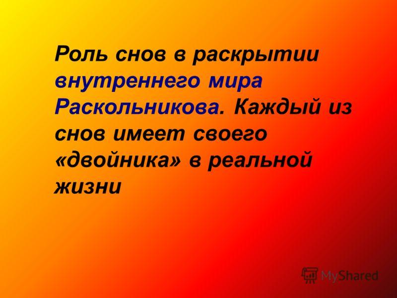 Роль снов в раскрытии внутреннего мира Раскольникова. Каждый из снов имеет своего «двойника» в реальной жизни