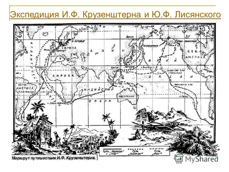 Экспедиция И.Ф. Крузенштерна и Ю.Ф. Лисянского