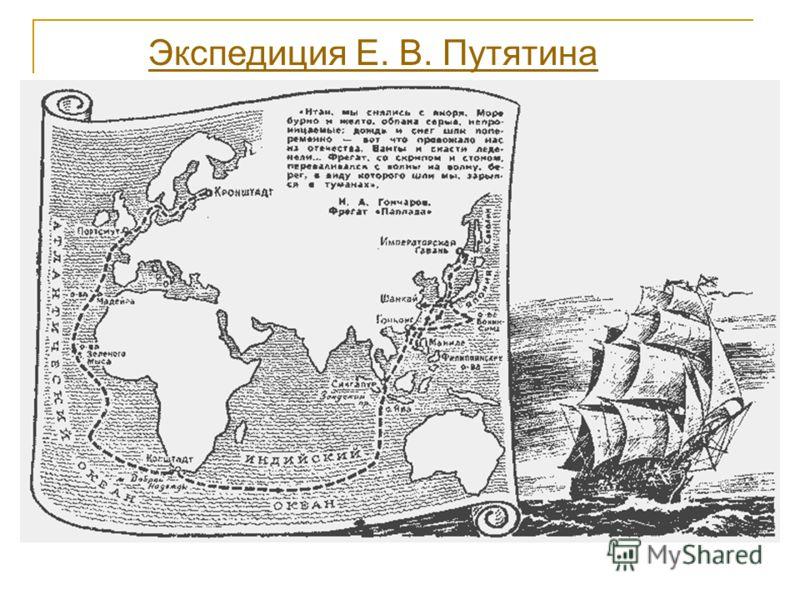 Экспедиция Е. В. Путятина