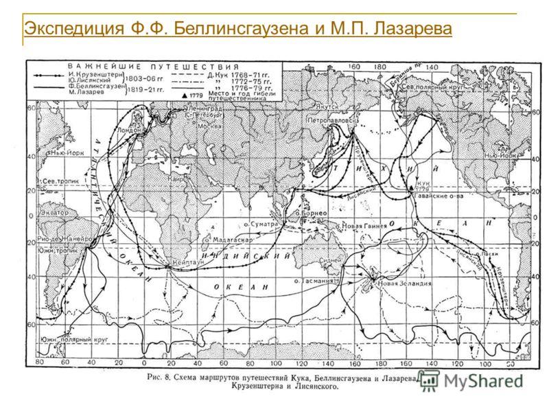 Экспедиция Ф.Ф. Беллинсгаузена и М.П. Лазарева