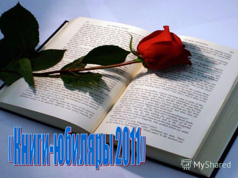 талисман любви скачать книги