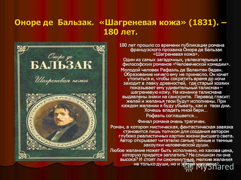 Оноре де Бальзак. «Шагреневая кожа» (1831). – 180 лет. 180 лет прошло со времени публикации романа французского прозаика Оноре де Бальзак «Шагреневая кожа». Один из самых загадочных, увлекательных и философских романов «Человеческой комедии». Один из