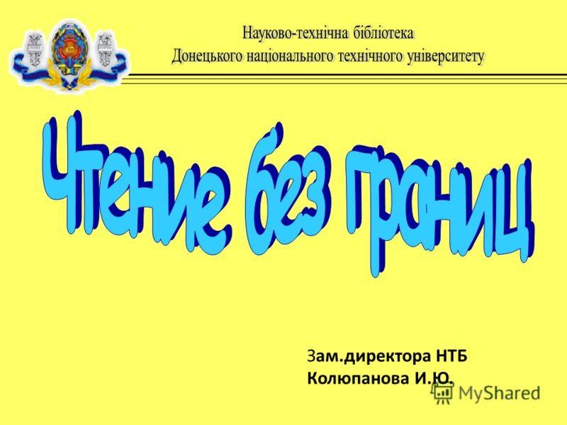 Зам.директора НТБ Колюпанова И.Ю.