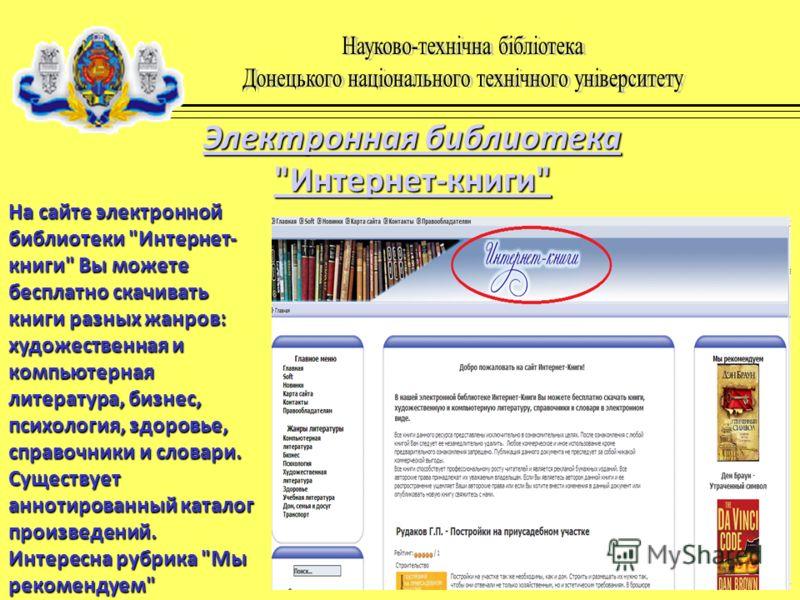 Электронная библиотека Электронная библиотека