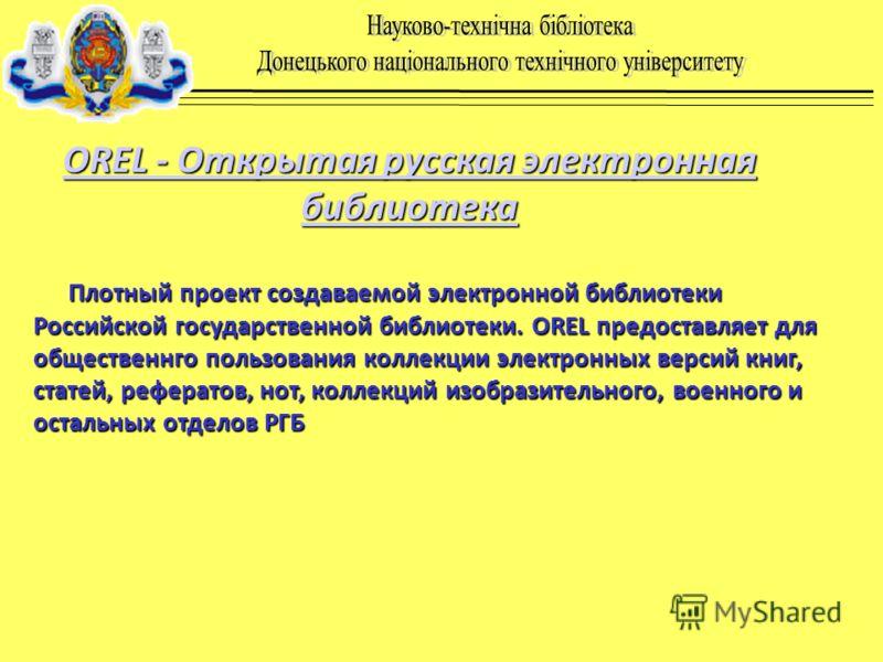 OREL - Открытая русская электронная библиотека OREL - Открытая русская электронная библиотека Плотный проект создаваемой электронной библиотеки Российской государственной библиотеки. OREL предоставляет для общественнго пользования коллекции электронн