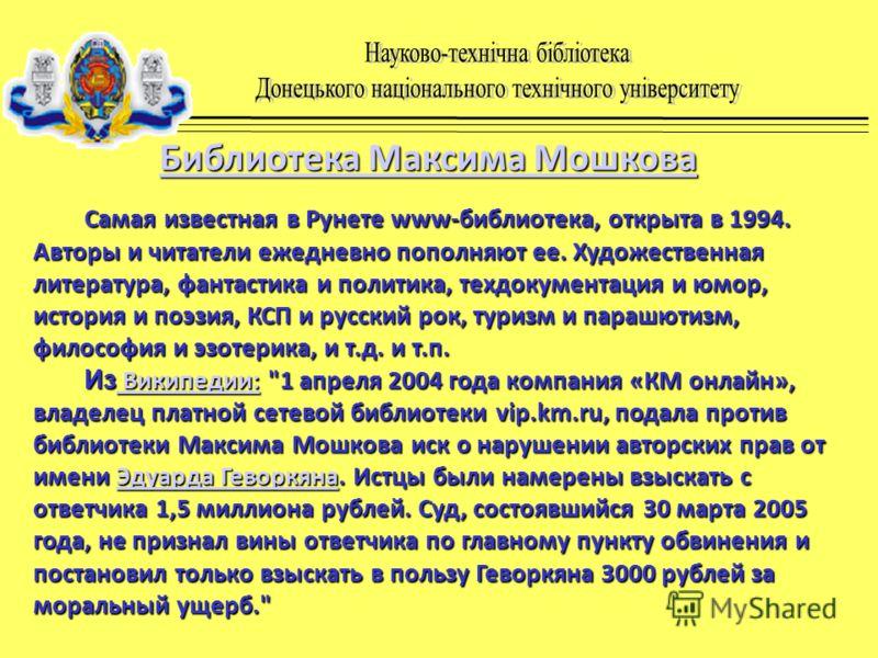 Самая известная в Рунете www-библиотека, открыта в 1994. Авторы и читатели ежедневно пополняют ее. Художественная литература, фантастика и политика, техдокументация и юмор, история и поэзия, КСП и русский рок, туризм и парашютизм, философия и эзотери