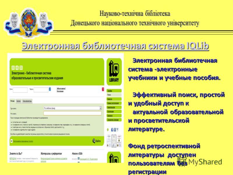 Электронная библиотечная система IQLib Электронная библиотечная система IQLib Электронная библиотечная система -электронные учебники и учебные пособия. Эффективный поиск, простой и удобный доступ к актуальной образовательной и просветительской литера