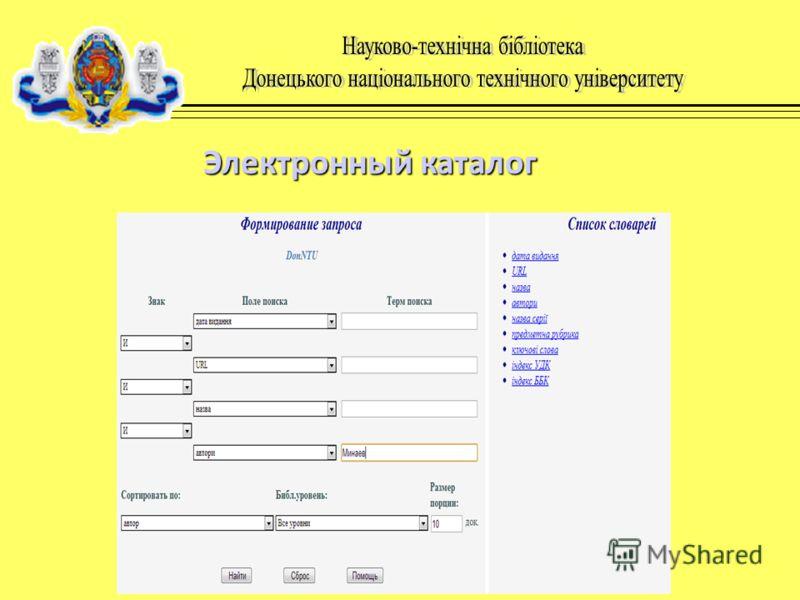 Электронный каталог Электронный каталог