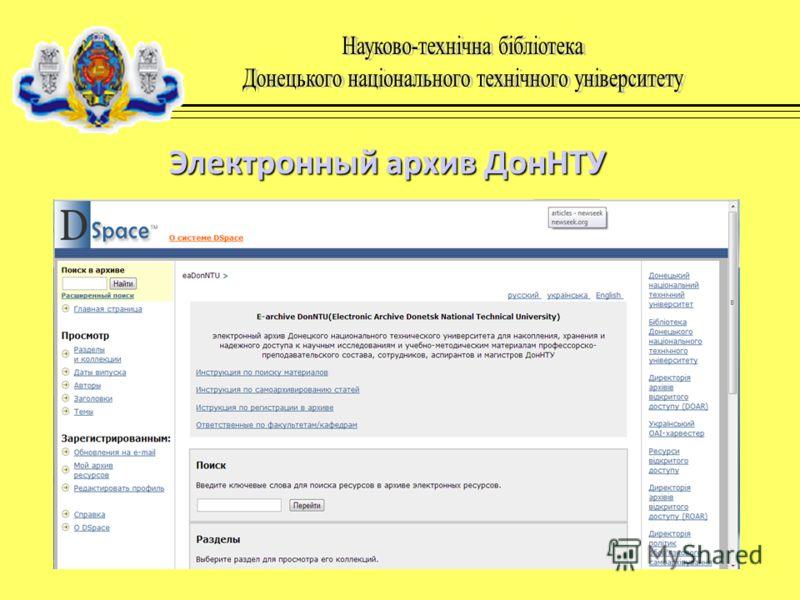 Электронный архив ДонНТУ Электронный архив ДонНТУ