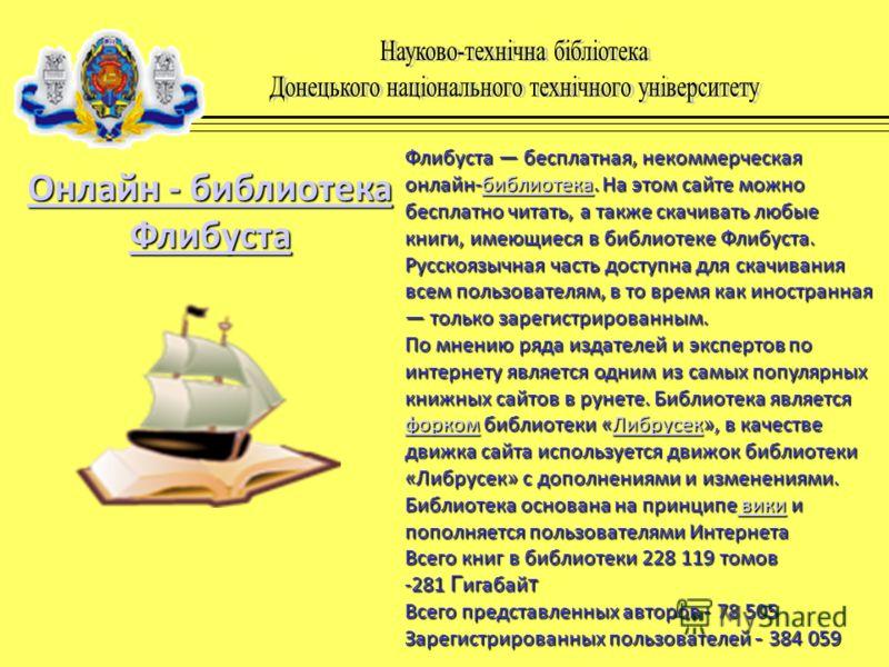 Онлайн - библиотека Флибуста Онлайн - библиотека Флибуста Флибуста бесплатная, некоммерческая онлайн-библиотека. На этом сайте можно бесплатно читать, а также скачивать любые книги, имеющиеся в библиотеке Флибуста. Русскоязычная часть доступна для ск