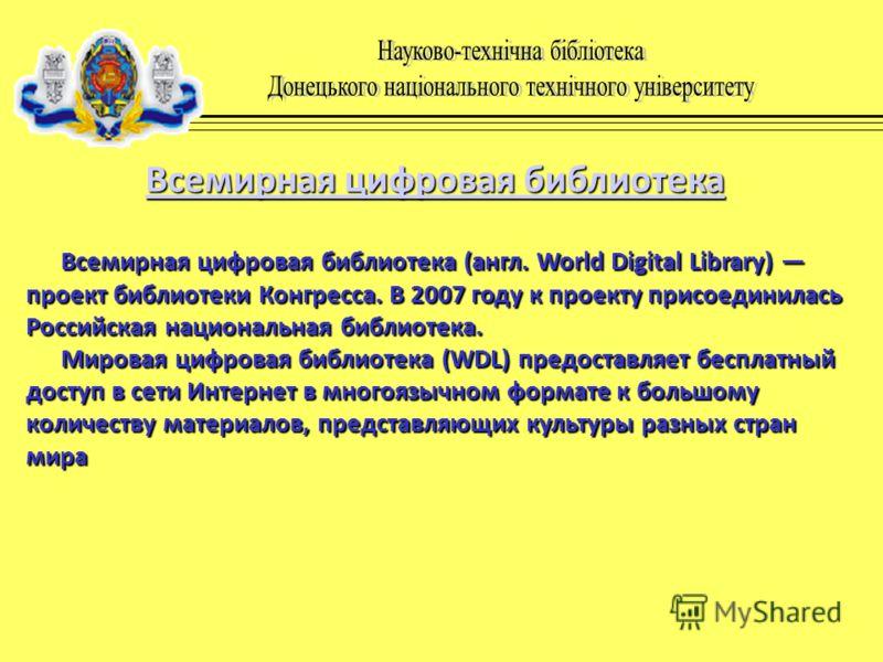 Всемирная цифровая библиотека Всемирная цифровая библиотека Всемирная цифровая библиотека (англ. World Digital Library) проект библиотеки Конгресса. В 2007 году к проекту присоединилась Российская национальная библиотека. Мировая цифровая библиотека