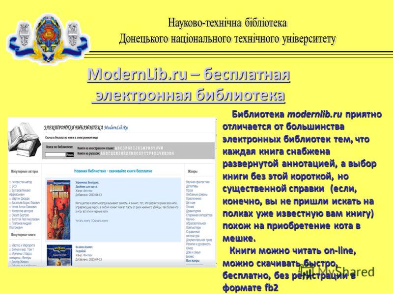 Modernlib ru библиотека книги электронная