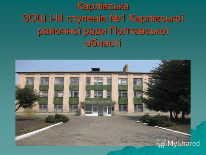 Карлівська ЗОШ I-III ступенів 1 Карлівської районної ради Полтавської області