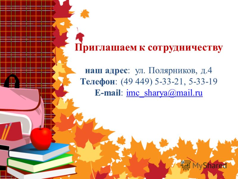 Приглашаем к сотрудничеству наш адрес: ул. Полярников, д.4 Телефон: (49 449) 5-33-21, 5-33-19 E-mail: imc_sharya@mail.ruimc_sharya@mail.ru