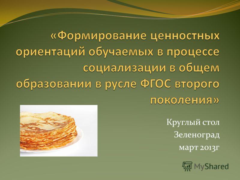 Круглый стол Зеленоград март 2013г