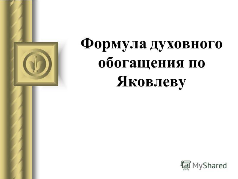 Формула духовного обогащения по Яковлеву