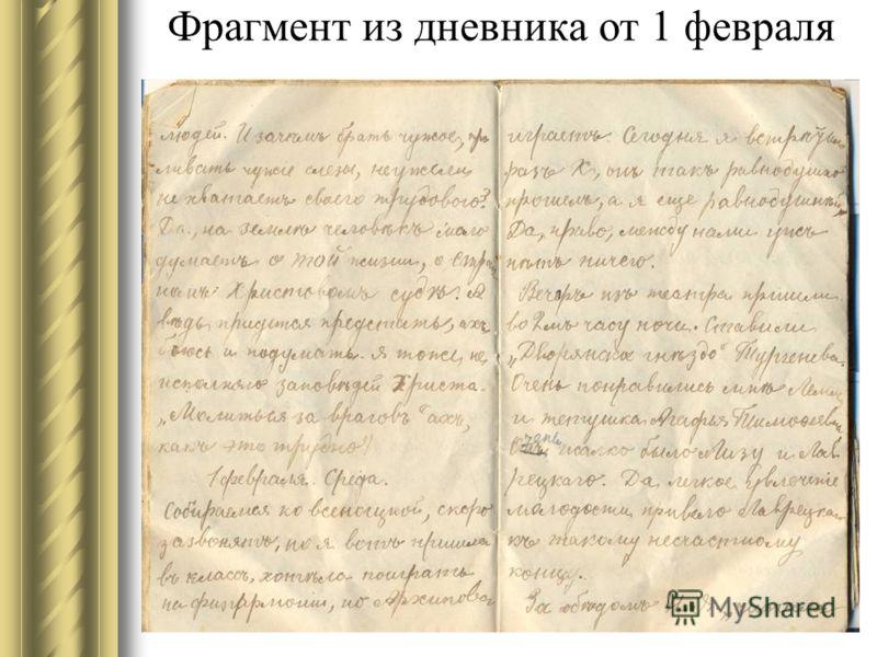 Фрагмент из дневника от 1 февраля
