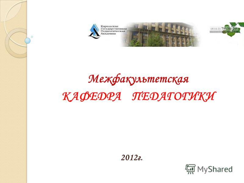Межфакультетская КАФЕДРА ПЕДАГОГИКИ 2012г.