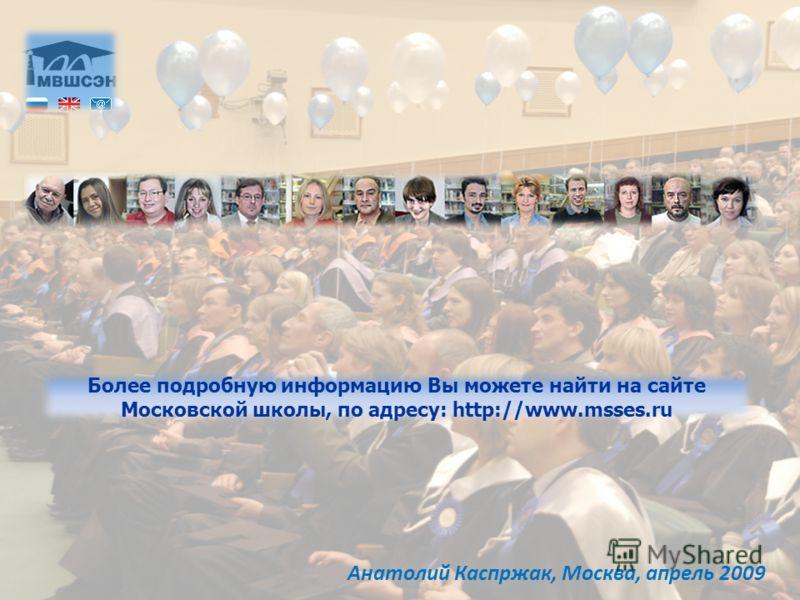 Анатолий Каспржак, Москва, апрель 2009 Более подробную информацию Вы можете найти на сайте Московской школы, по адресу: http://www.msses.ru