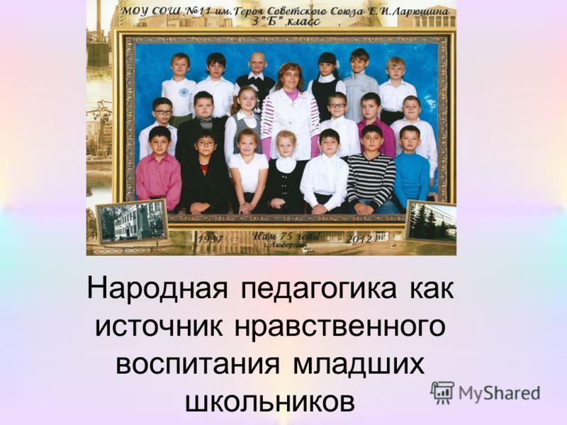 Народная педагогика как источник нравственного воспитания младших школьников