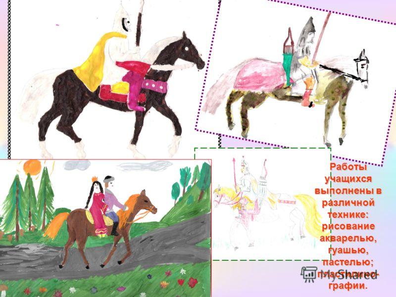Работы учащихся выполнены в различной технике: рисование акварелью, гуашью, пастелью; пластилино- графии Работы учащихся выполнены в различной технике: рисование акварелью, гуашью, пастелью; пластилино- графии.
