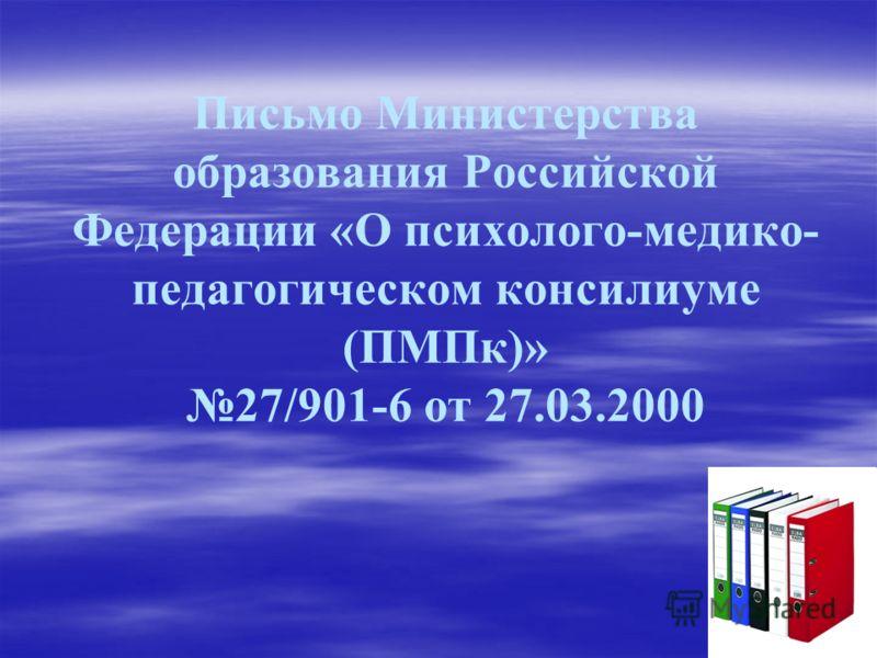 Письмо Министерства образования Российской Федерации «О психолого-медико- педагогическом консилиуме (ПМПк)» 27/901-6 от 27.03.2000
