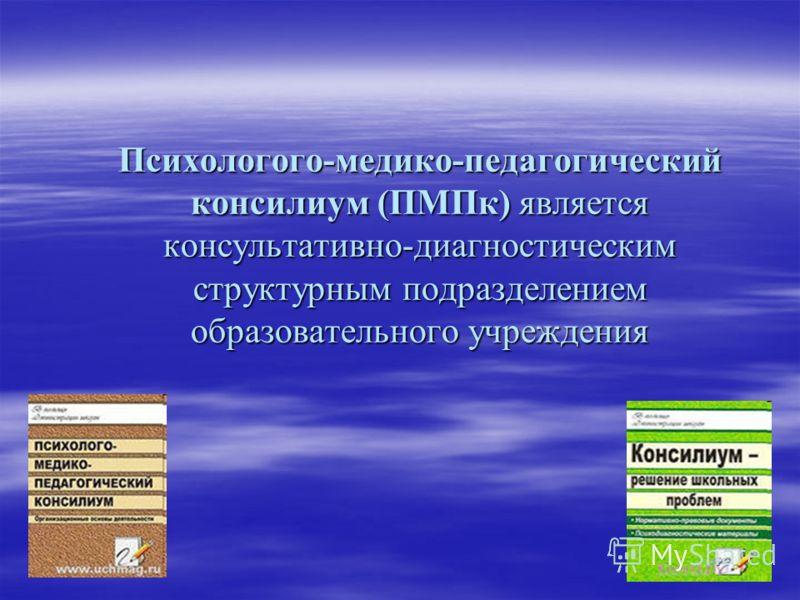 Психологого-медико-педагогический консилиум (ПМПк) является консультативно-диагностическим структурным подразделением образовательного учреждения